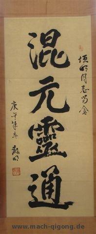 Zhineng Qigong Pang Ming